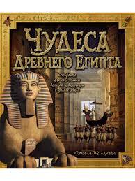 <b>Чудеса</b> Древнего Египта Издательство <b>Махаон</b> 3792836 в ...