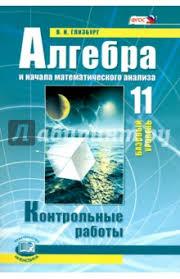 Книга Алгебра и начала математического анализа класс  Алгебра и начала математического анализа 11 класс Контрольные работы Базовый уровень