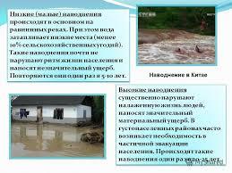 Презентация на тему ОБЖ класс Понятие наводнения и его  6 Низкие