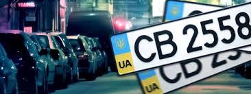 автомобильные госномера украины