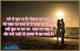 Top 100 Best Love Quotes In Hindi Hd Love Quotes