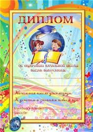 Дипломы для выпускника начальной школы Челябинский Дошкольный  Дипломы для выпускника начальной школы