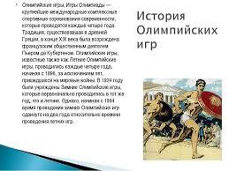 Презентация на тему История девиз символика ритуал Олимпийских  Олимпийские игры Игры Олимпиады крупнейшие международные комплексные спорт