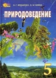 класс Ярошенко Скачать на русском читать онлайн Природоведение 5 класс Ярошенко Скачать на русском читать онлайн