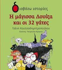 Το αγαπημένο μου είδος βιβλίου Images?q=tbn:ANd9GcQ5D4fkq58hLWvhEDxhMXXm4M_VuCJobc77-g&usqp=CAU