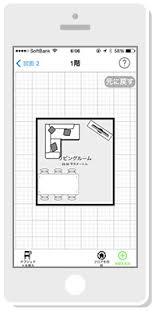 メジャーいらず間取り図を作成してお部屋の模様替えをサポート