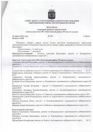 Отчет начальника О МВД России по Кяхтинскому району за год jpg Файл jpg Файл