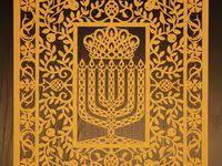 еврейское: лучшие изображения (40)   Искусство, Бумага и Хамса