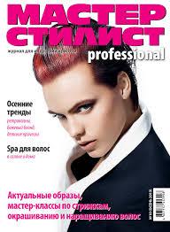 МАСТЕР СТИЛИСТ professional (осень 2013) by ДЕЛАЙТ ...