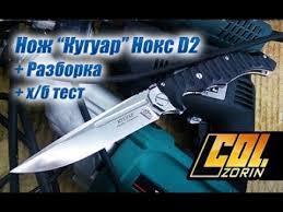 <b>Нож</b> Кугуар <b>складной</b>, Нокс сталь <b>d2</b> - YouTube