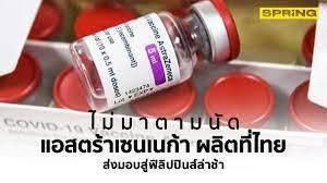 ฟิลิปปินส์เผยวัคซีนแอสตร้าเซนเนก้าล็อตผลิตในไทยล่าช้า-