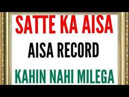 Faridabad Ka Chart Satte Ka January 2015 Se Aaj Tak Ka Record Chart Faridabad