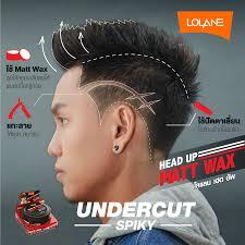 Lolane Head Up