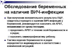 МЕДИЦИНА МИНСКАЯ КОЛЛЕКЦИЯ РЕФЕРАТОВ Реферат лабораторная диагностика вич