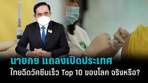 ประเด็นนายกฯ แถลงเปิดประเทศ ไทยฉีดวัคซีนเร็ว Top 10 ของโลก จริงหรือ? :  PPTVHD36