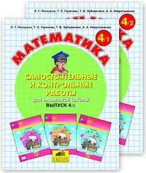 Л Г Математика cамостоятельные и контрольные работы по  Петерсон Л Г Математика cамостоятельные и контрольные работы по математике для начальной школы