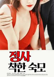Watch Movie Business Good Aunt (2018)
