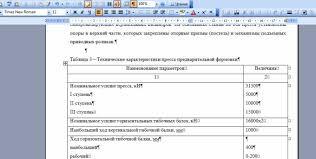 Методические рекомендации по подготовке отчета по практике pdf Рисунок 7 Оформление таблиц в тексте Заголовки граф таблицы должны начинаться с прописной буквы а