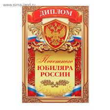 Диплом Почетный юбиляр России Купить по цене от  Диплом Почетный юбиляр России