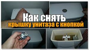 Как снять крышку <b>унитаза</b> с кнопкой. (How to remove the toilet tank ...