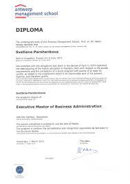 Образец диплома О программе Образец диплома