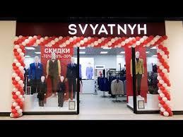 Швейная фабрика мужской <b>одежды</b> | компания SVYATNYH