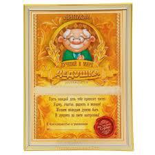 Диплом Лучший в мире дедушка Грамоты сертификаты и  Диплом Лучший в мире дедушка