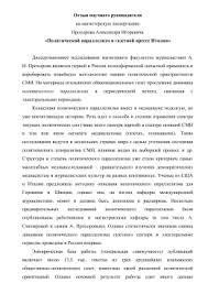 Резюме к магистерской диссертации Прохорова Александра Отзыв научного руководителя Политический параллелизм в газетной прессе Италии на магистерскую диссертацию