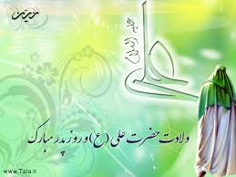 Image result for روزپدر