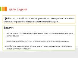дипломная презентация по разработке системы управления персоналом