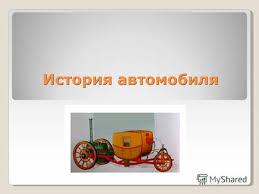 Презентация на тему Автомобили История автомобиля Скачать  История автомобиля Цели моего проекта 1 Рассказать про создание первого автомобиля 2
