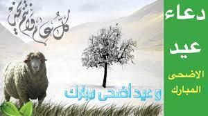 دعاء عيد الاضحى المبارك,آداب يوم عيد الأضحى - YouTube