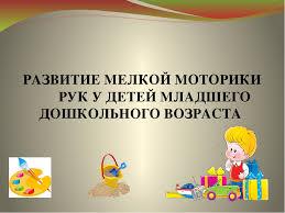 Презентация Развитие мелкой моторики рук у детей младшего  слайда 2 РАЗВИТИЕ МЕЛКОЙ МОТОРИКИ РУК У ДЕТЕЙ МЛАДШЕГО ДОШКОЛЬНОГО ВОЗРАСТА