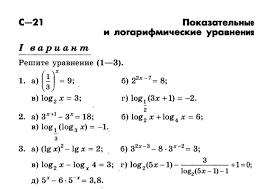 Ответы mail ru Самостоятельная работа по алгебре класс на тему  Самостоятельная работа по алгебре 10 класс на тему Показательные и логарифмические уравнения