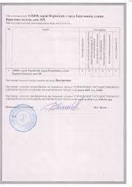 Лицензии дипломы сертификаты Фотогалерея МУП  Лицензия 01 08 14г оборот