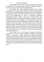 Комплименты в деловой коммуникации Реферат id  Реферат Комплименты в деловой коммуникации 6