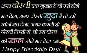 happy friendship day es images