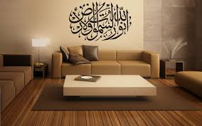 Arabic Calligraphy Wall Sticker Ideas