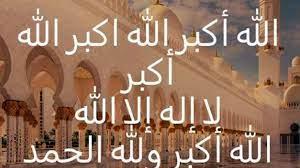 تكبيرات عيد الأضحي 1442 || تكبيرات عيد الأضحى المبارك مكتوبة 2021 - عرب هوم