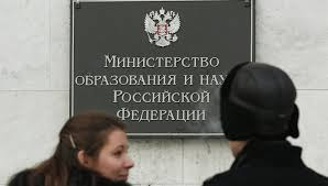 Минобрнауки объявило войну липовым диссертациям РИА Новости  Минобрнауки объявило войну липовым диссертациям РИА Новости 08 02 2013