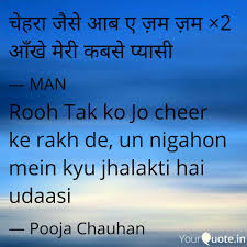 Cheer Quotes Adorable Rooh Tak Ko Jo Cheer Ke R Quotes Writings By Pooja Chauhan