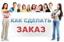 Дипломные на заказ во Владивостоке курсовые работы решение  Как заказать