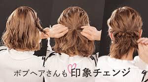 中学生の卒業式に人気の髪型2019ショート編髪飾りやヘアアクセも
