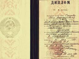 Мои дипломы Диплом об окончании Московского института управления