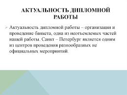 Организация обслуживания массового банкетного мероприятия в форме   Актуальность дипломной работы