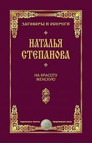 «На <b>красоту</b> женскую» читать онлайн книгу автора Наталья ...