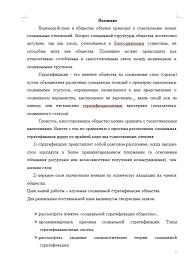 Социальная стратификация общества типы и причины Контрольные  Социальная стратификация общества типы и причины 16 02 12