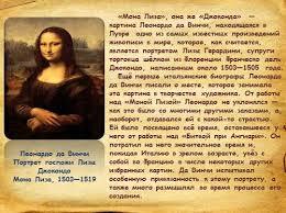 Презентация Гений Леонардо да Винчи  Мона Лиза она же Джоконда картина Леонардо да Винчи находящаяся в Лувре одно из самых известных произведений живописи в мире которое