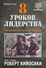 """Книга """"<b>8 уроков</b> лидерства. Чему военные могут научить бизнес ..."""