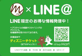 Line At 登録方法 千葉県我孫子市の美容室ヘアデザインマート